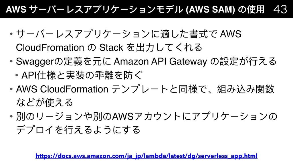 AWS サーバーレスアプリケーションモデル (AWS SAM) の使⽤用   • サーバ...