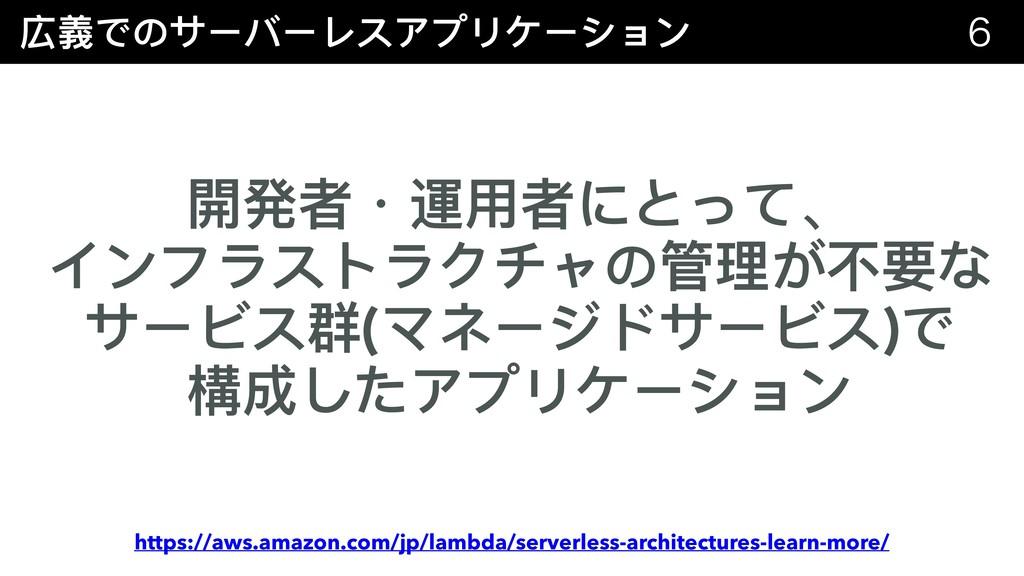広義でのサーバーレスアプリケーション   https://aws.amazon.com/j...
