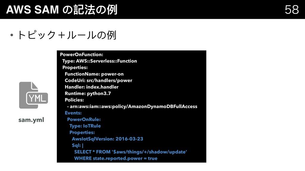 AWS SAM の記法の例例   • トピック+ルールの例例 AM 2:00 に実⾏行行...