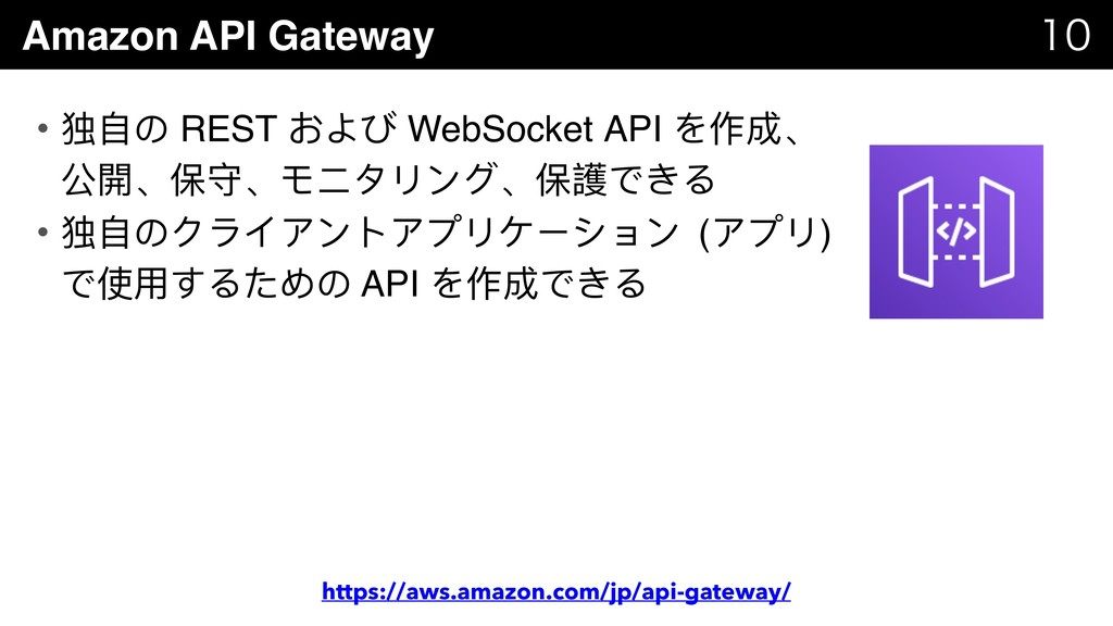 Amazon API Gateway   • 独⾃自の REST および WebSock...