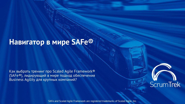 Навигатор в мире SAFe® Как выбрать тренинг про ...