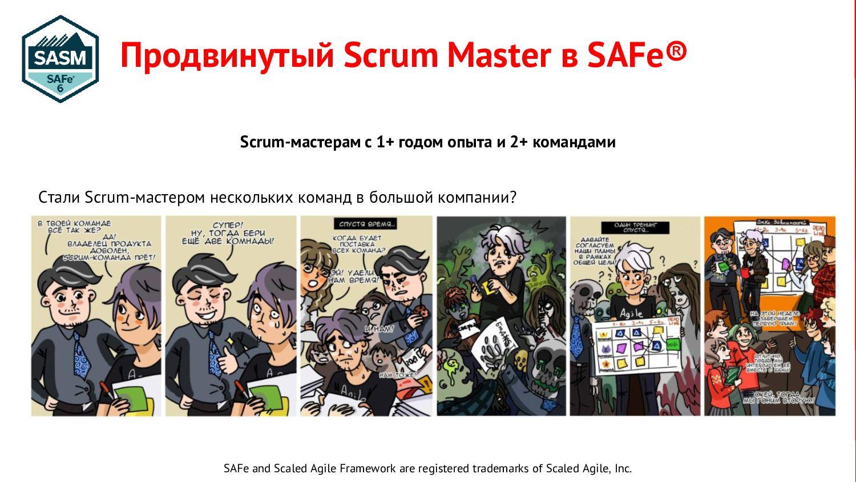 Продвинутый Scrum Master в SAFe® Scrum-мастерам...