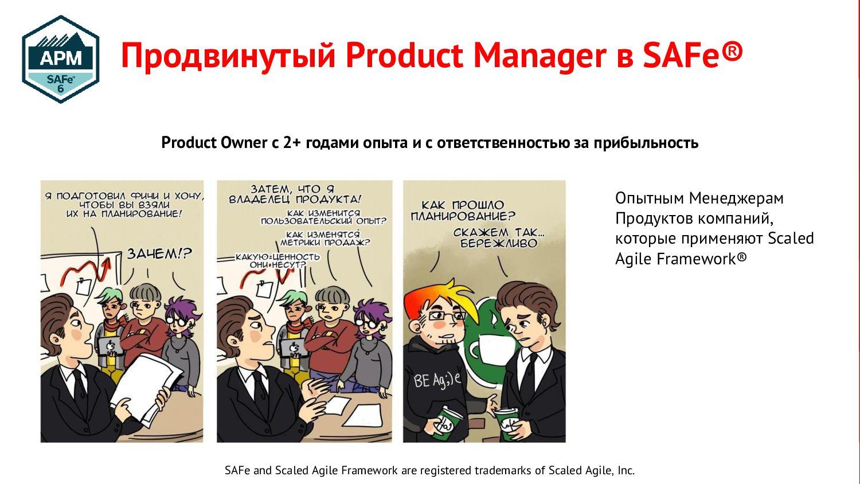 Продвинутый Product Manager в SAFe® Product Own...