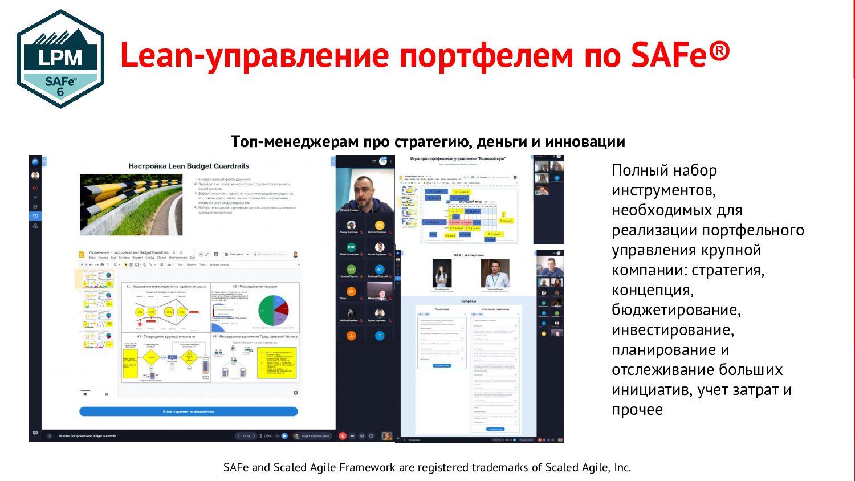 Lean-управление портфелем по SAFe® Топ-менеджер...