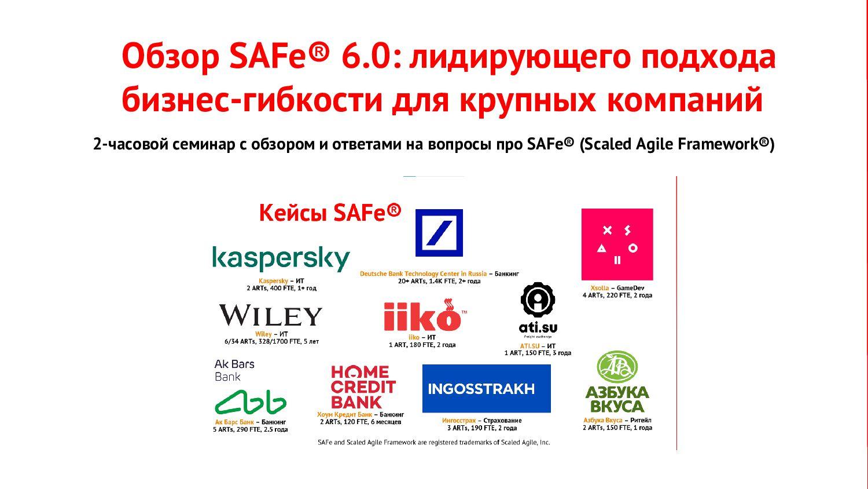 Введение в SAFe® 2-часовой семинар с обзором и ...