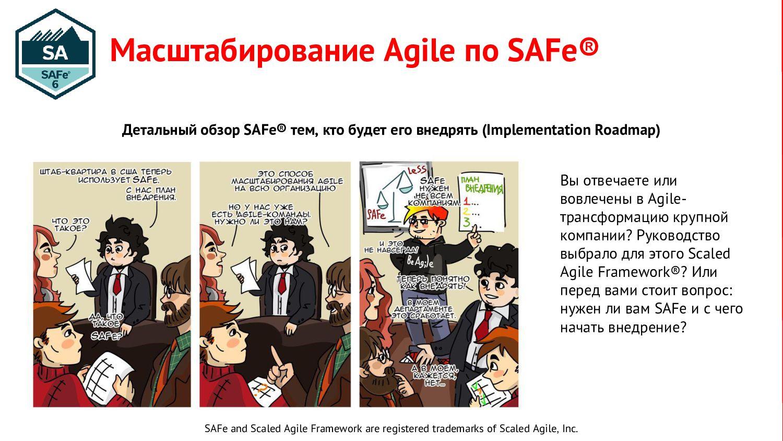 Масштабирование Agile по SAFe® Детальный обзор ...