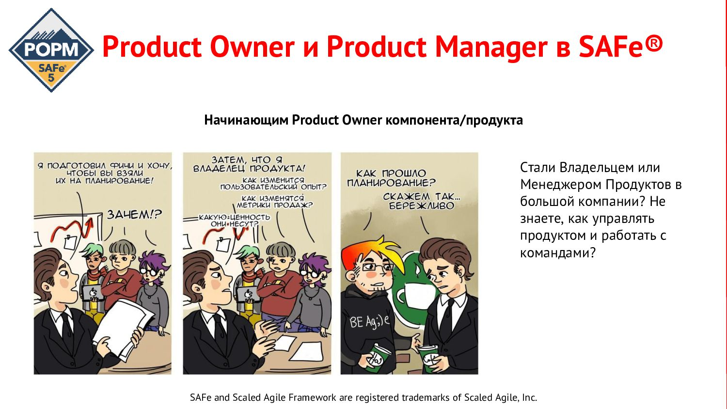 Product Owner и Product Manager в SAFe® Начинаю...