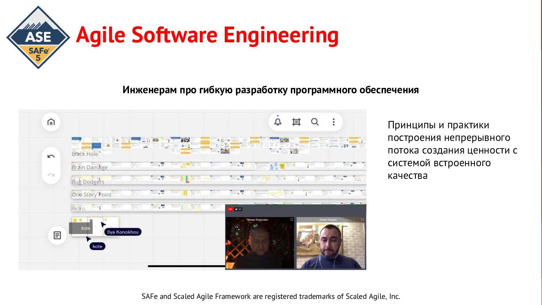 Agile Software Engineering Инженерам про гибкую...