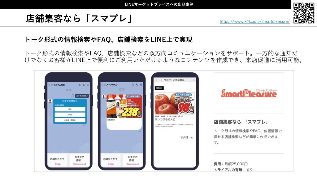 店舗集客なら「スマプレ」 LINEマーケットプレイスへの出品事例 https://www.kd...