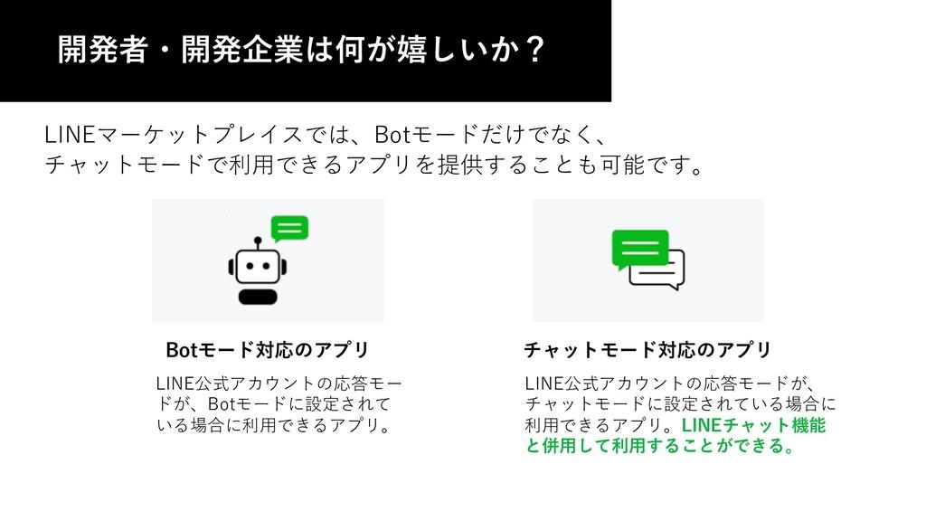 開発者・開発企業は何が嬉しいか? LINEマーケットプレイスでは、Botモードだけでなく、 チ...