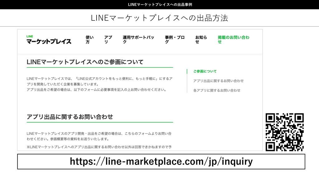 LINEマーケットプレイスへの出品事例 LINEマーケットプレイスへの出品⽅法 https:/...