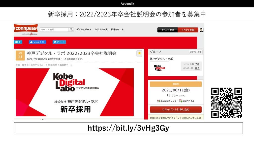 Appendix 新卒採⽤:2022/2023年卒会社説明会の参加者を募集中 https://...