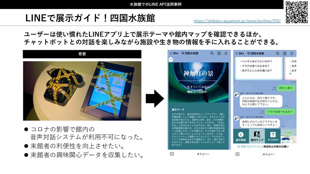 LINEで展⽰ガイド!四国⽔族館 ⽔族館でのLINE API活⽤事例 背景 l コロナの影響で...