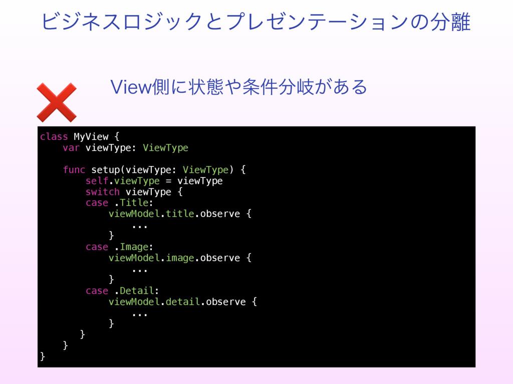 class MyView { var viewType: ViewType func setu...