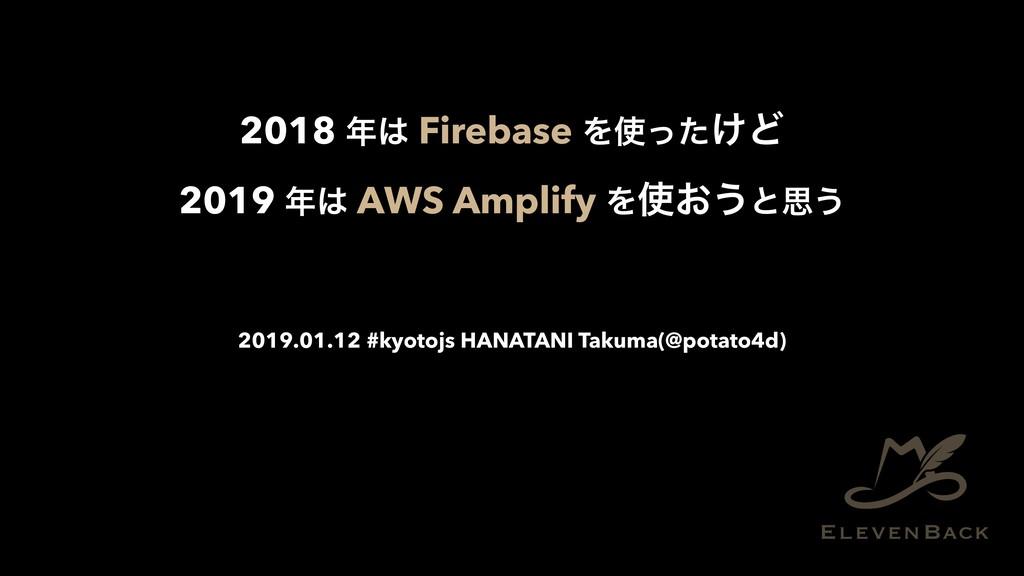 2018  Firebase Λ͚ͬͨͲ 2019  AWS Amplify Λ͓...
