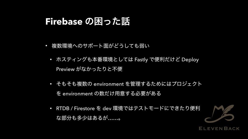Firebase ͷࠔͬͨ • ෳڥͷαϙʔτ໘͕Ͳ͏ͯ͠ऑ͍ • ϗεςΟϯάຊ...