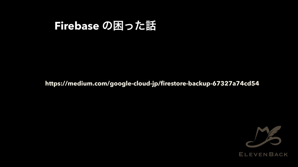 Firebase ͷࠔͬͨ https://medium.com/google-cloud-...