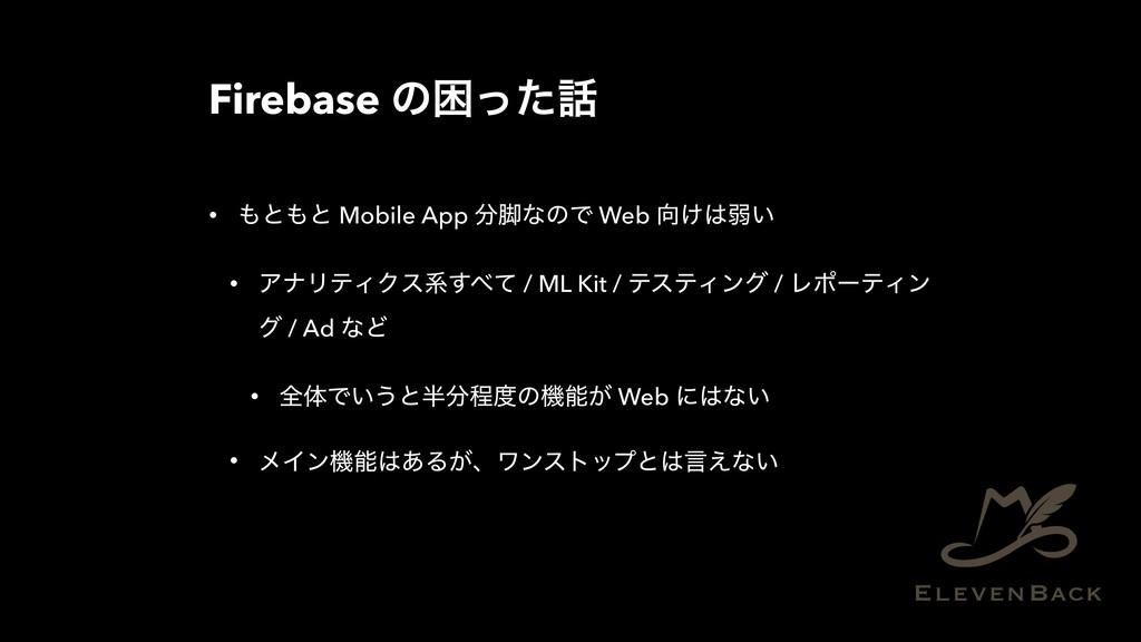 Firebase ͷࠔͬͨ • ͱͱ Mobile App ٭ͳͷͰ Web ͚ऑ...