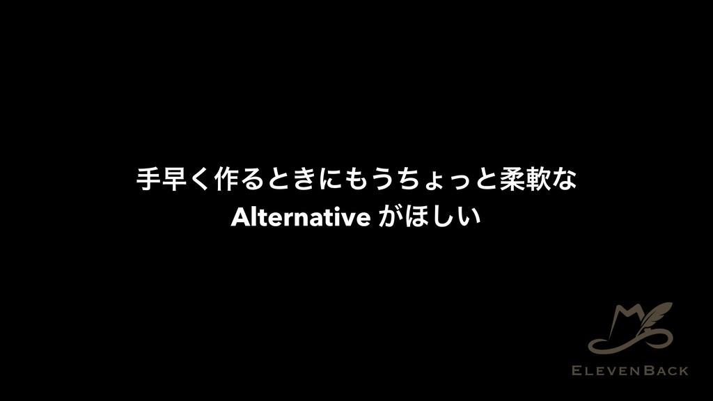 खૣ͘࡞Δͱ͖ʹ͏ͪΐͬͱॊೈͳ Alternative ͕΄͍͠