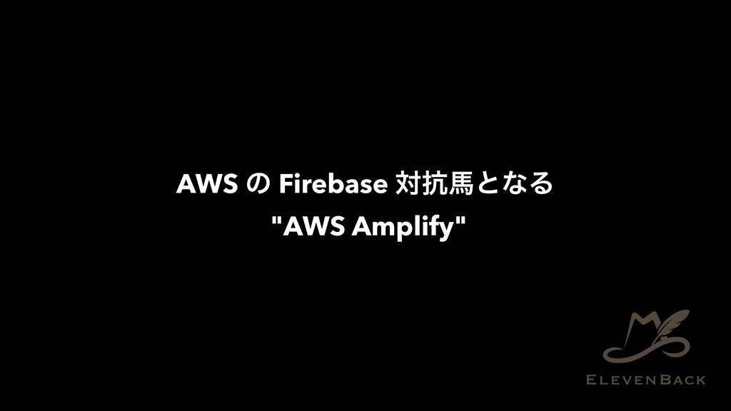 "AWS ͷ Firebase ର߅അͱͳΔ ""AWS Amplify"""