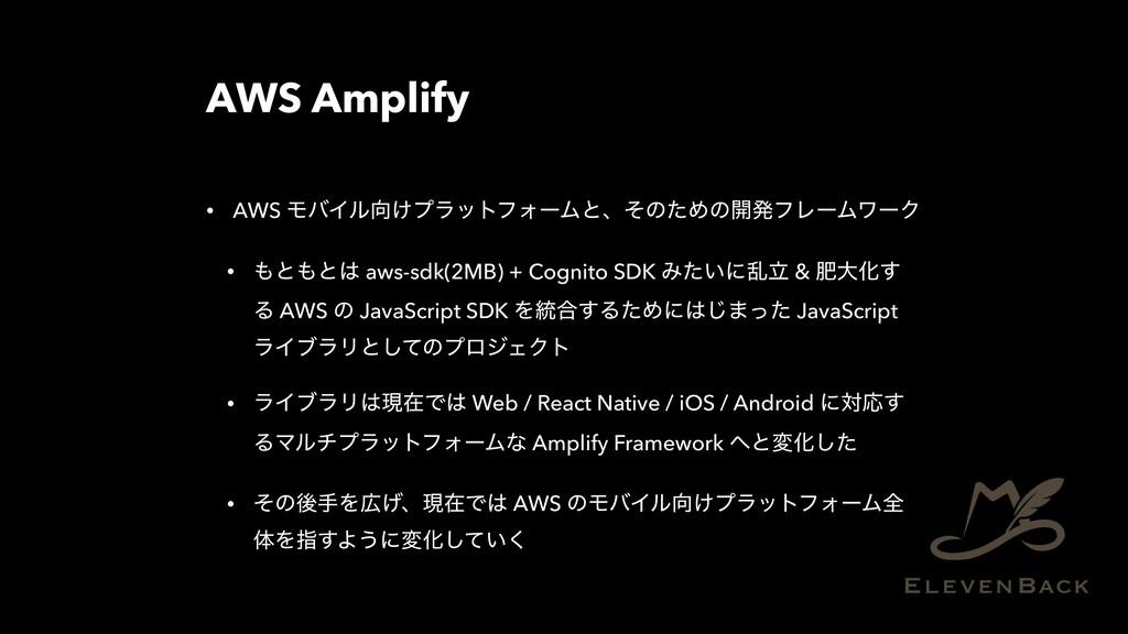 AWS Amplify • AWS ϞόΠϧ͚ϓϥοτϑΥʔϜͱɺͦͷͨΊͷ։ൃϑϨʔϜϫʔ...