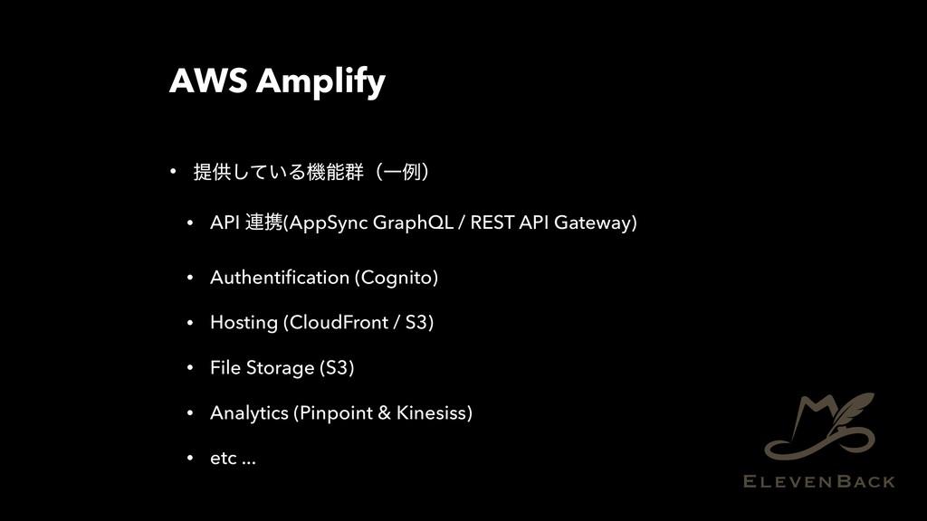 AWS Amplify • ఏڙ͍ͯ͠Δػ܈ʢҰྫʣ • API ࿈ܞ(AppSync Gr...