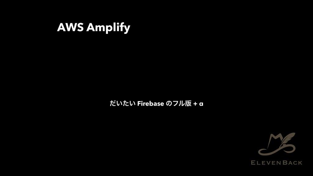 AWS Amplify ͍͍ͩͨ Firebase ͷϑϧ൛ + α