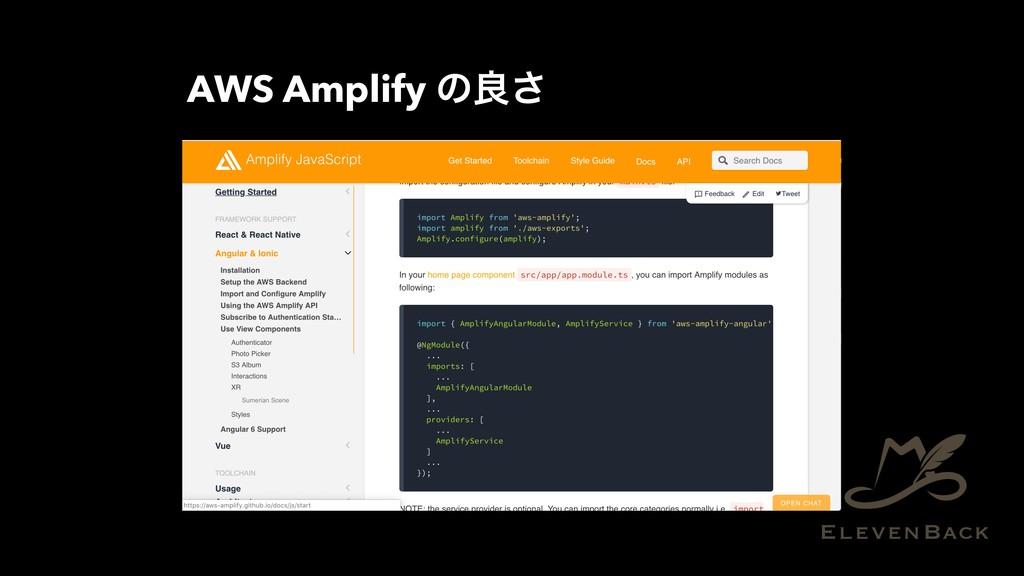 AWS Amplify ͷྑ͞