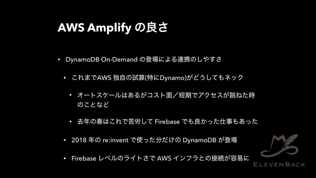 AWS Amplify ͷྑ͞ • DynamoDB On-Demand ͷొʹΑΔ࿈ܞͷ͠...