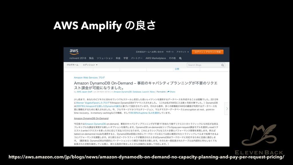 AWS Amplify ͷྑ͞ https://aws.amazon.com/jp/blogs...