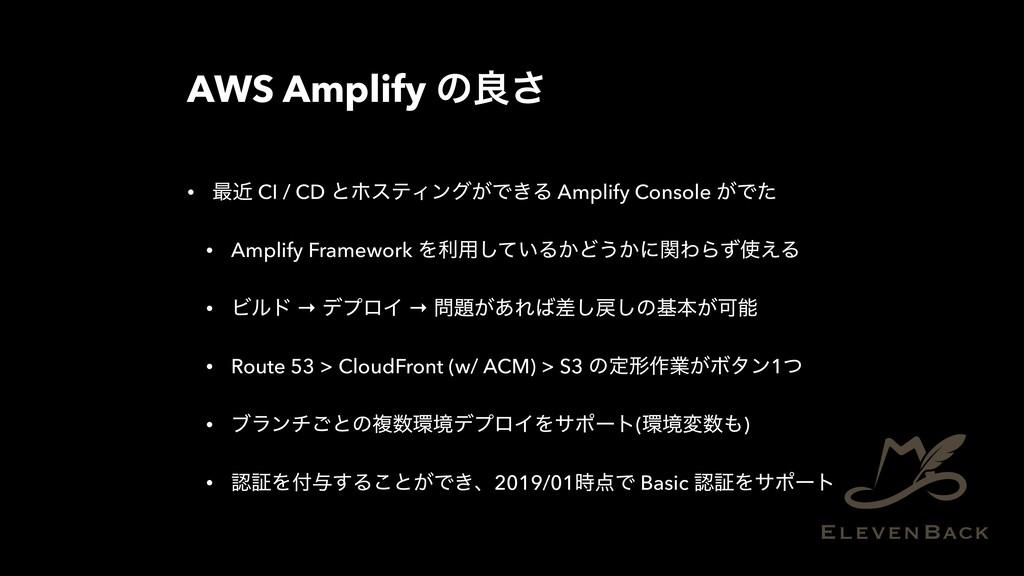 AWS Amplify ͷྑ͞ • ࠷ۙ CI / CD ͱϗεςΟϯά͕Ͱ͖Δ Amplif...