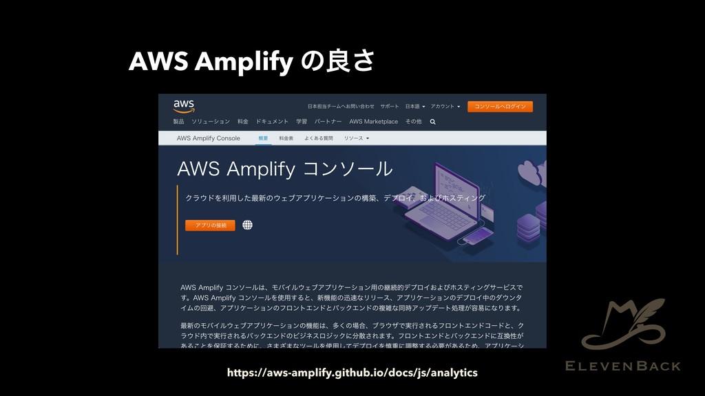 AWS Amplify ͷྑ͞ https://aws-amplify.github.io/d...