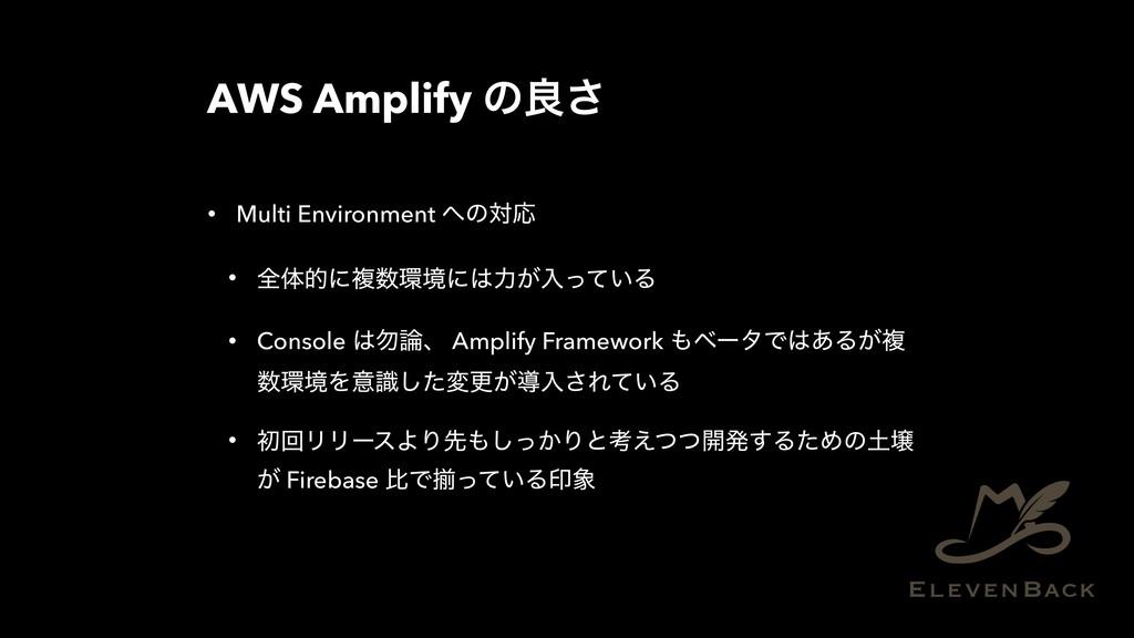 AWS Amplify ͷྑ͞ • Multi Environment ͷରԠ • શମతʹ...