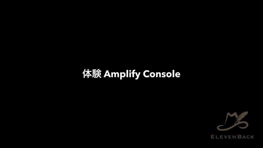 ମݧ Amplify Console