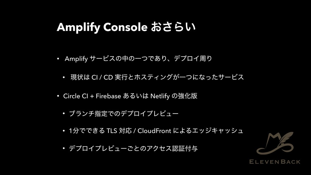 Amplify Console ͓͞Β͍ • Amplify αʔϏεͷதͷҰͭͰ͋Γɺσϓϩ...