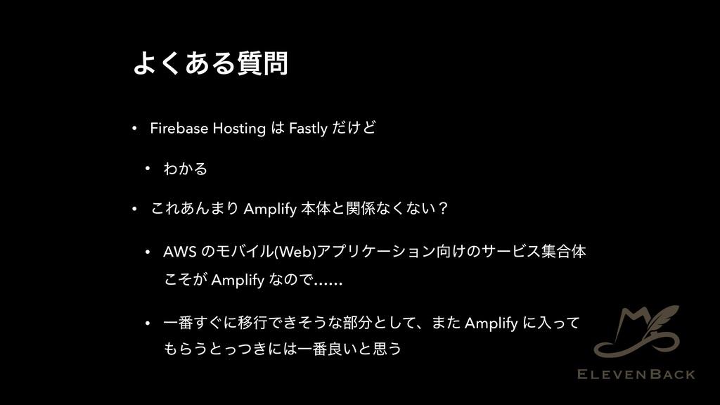 Α͋͘Δ࣭ • Firebase Hosting  Fastly ͚ͩͲ • Θ͔Δ • ...