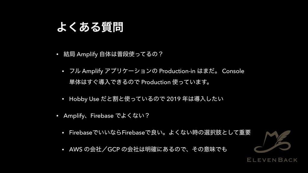 Α͋͘Δ࣭ • ݁ہ Amplify ࣗମීஈͬͯΔͷʁ • ϑϧ Amplify Ξϓ...