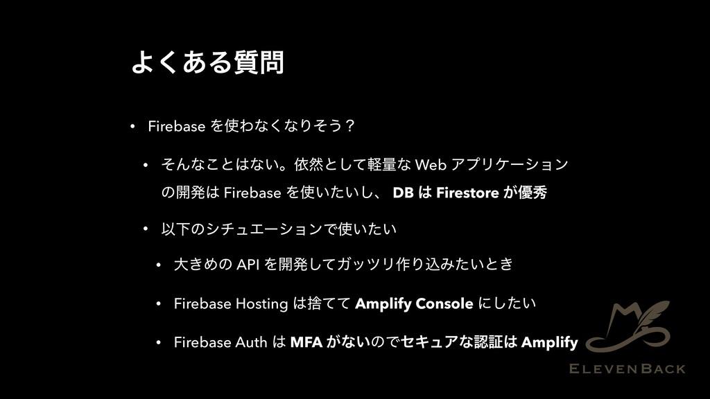 Α͋͘Δ࣭ • Firebase ΛΘͳ͘ͳΓͦ͏ʁ • ͦΜͳ͜ͱͳ͍ɻґવͱͯܰ͠ྔ...