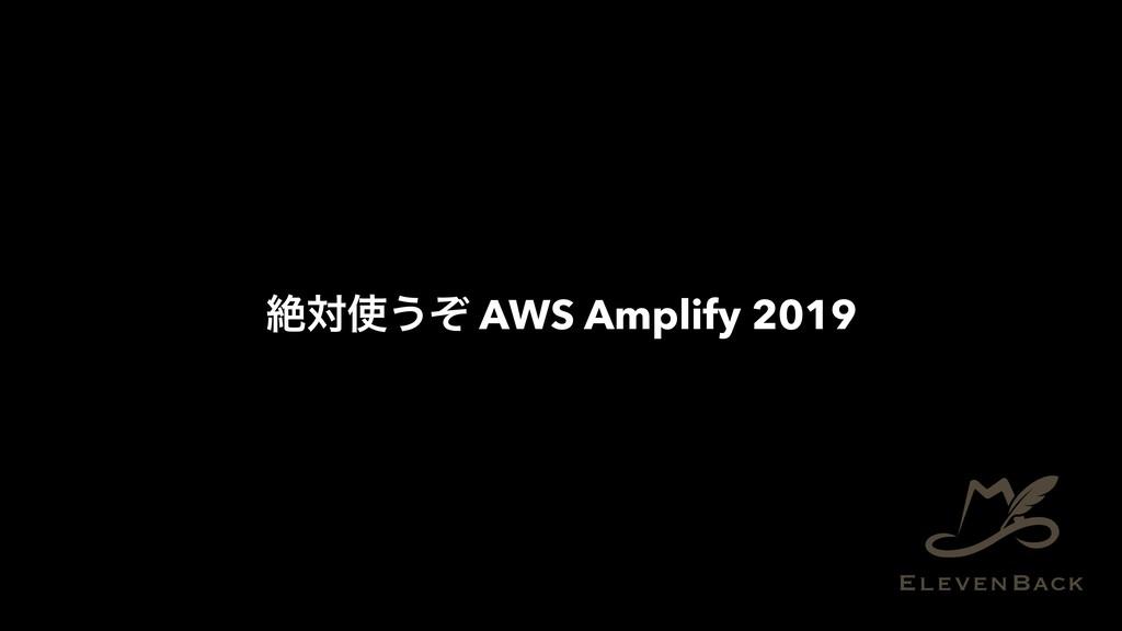 ઈର͏ͧ AWS Amplify 2019