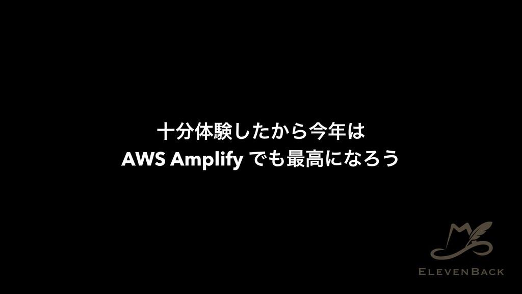 ेମݧ͔ͨ͠Βࠓ AWS Amplify Ͱ࠷ߴʹͳΖ͏