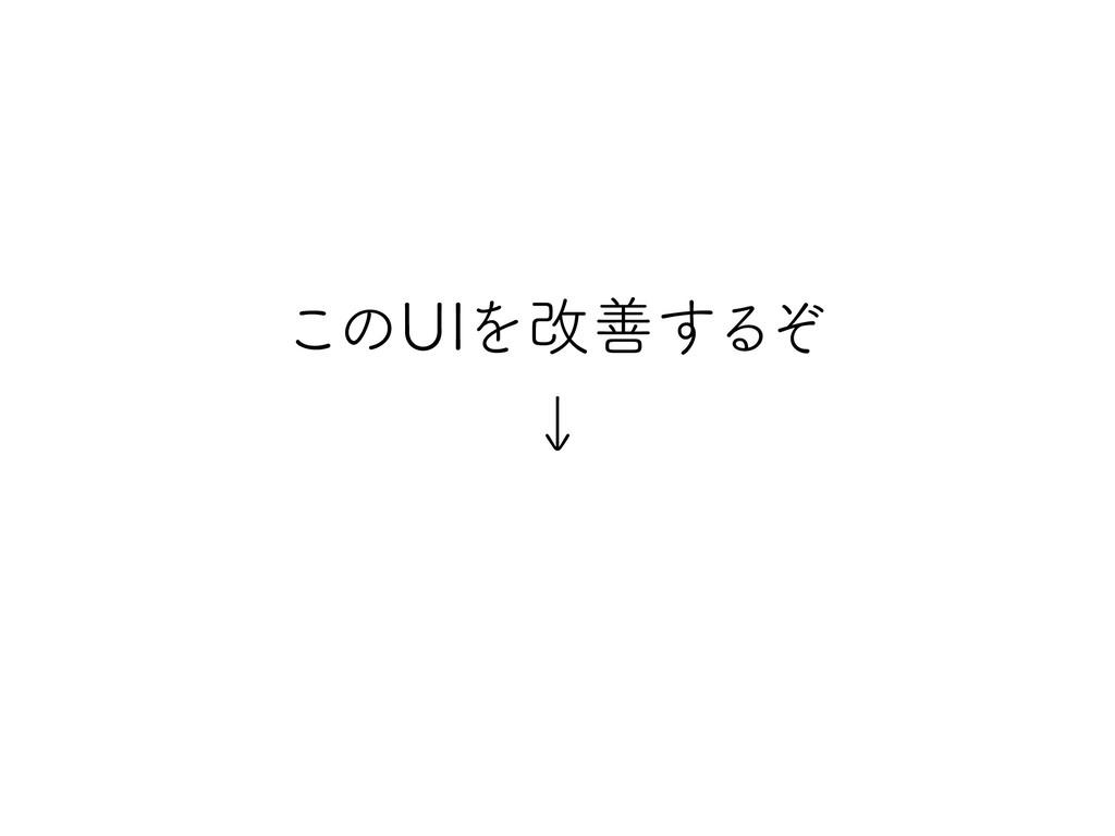 ͜ͷ6*Λվળ͢Δ ͧ ˣ