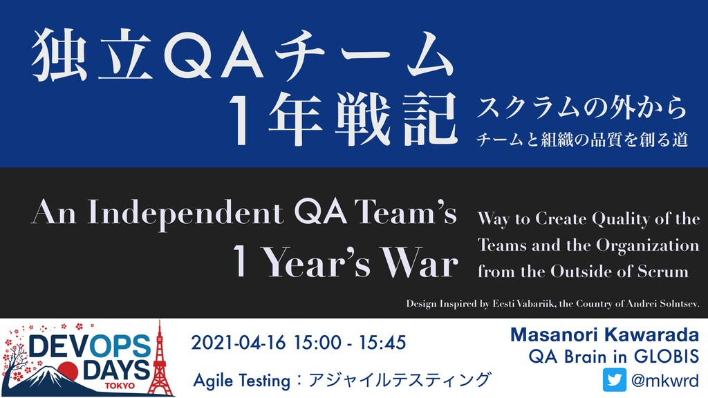Masanori Kawarada QA Brain in GLOBIS Agile Test...