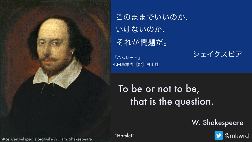 @mkwrd γΣΠΫεϐΞ W. Shakespeare ͜ͷ··Ͱ͍͍ͷ͔ɺ ʰϋϜϨοτ...