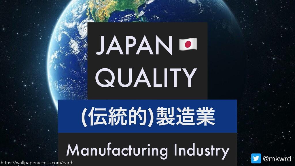 ౷త ۀ Manufacturing Industry @mkwrd JAPAN QUA...