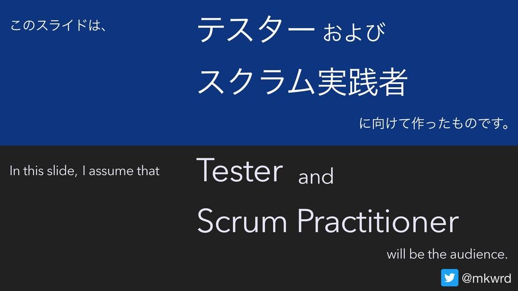 εΫϥϜ࣮ફऀ Scrum Practitioner @mkwrd ͜ͷεϥΠυ In thi...