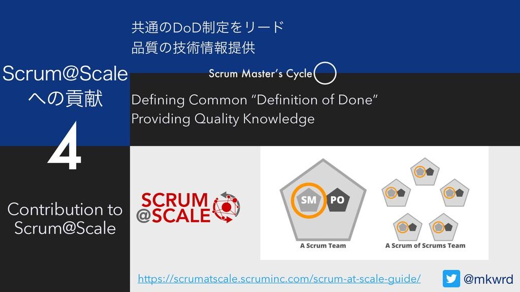 Contribution to Scrum@Scale 4DSVN!4DBMF ͷߩݙ 4 ...