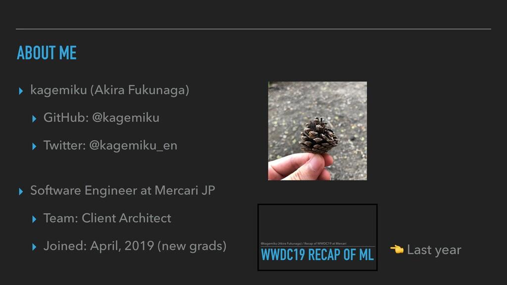 ABOUT ME ▸ kagemiku (Akira Fukunaga) ▸ GitHub: ...