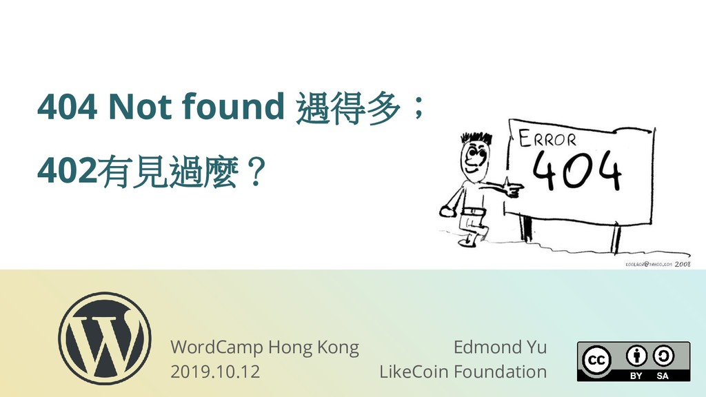 Edmond Yu LikeCoin Foundation 404 Not found 遇得多...