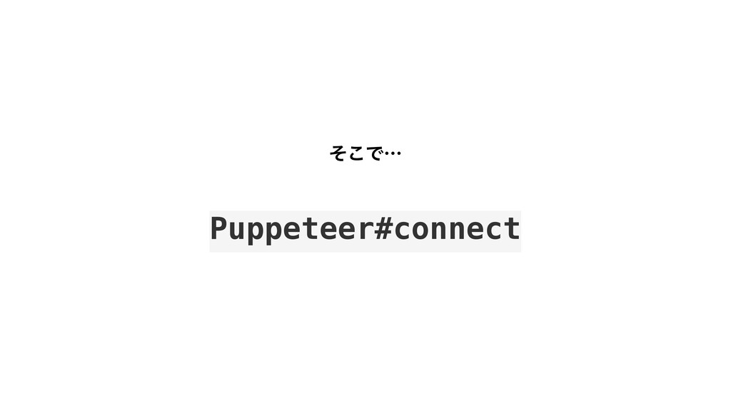 ͦ͜Ͱʜ Puppeteer#connect