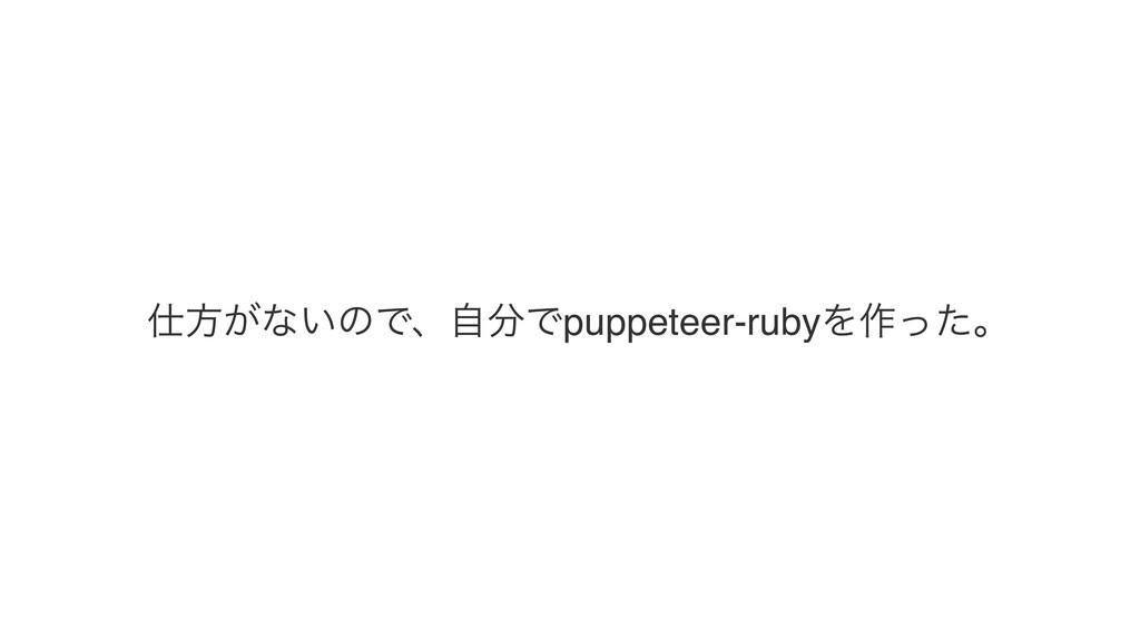 ํ͕ͳ͍ͷͰɺࣗͰpuppeteer-rubyΛ࡞ͬͨɻ